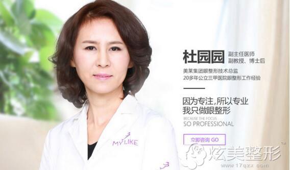 杜园园教授上海美莱整形医生
