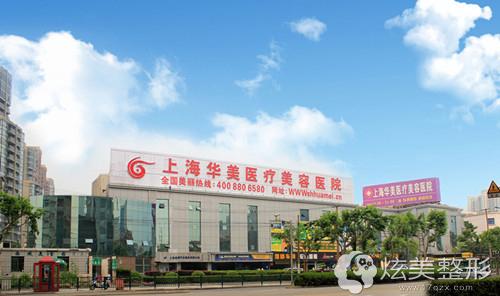 上海整形医院同华美
