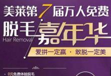 2017深圳美莱暑期脱毛价格表 腋毛包干价只要688元