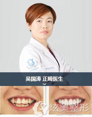 合肥贝杰口腔医院吴国涛正畸专家及案例