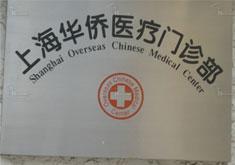 上海华侨医疗美容门诊部