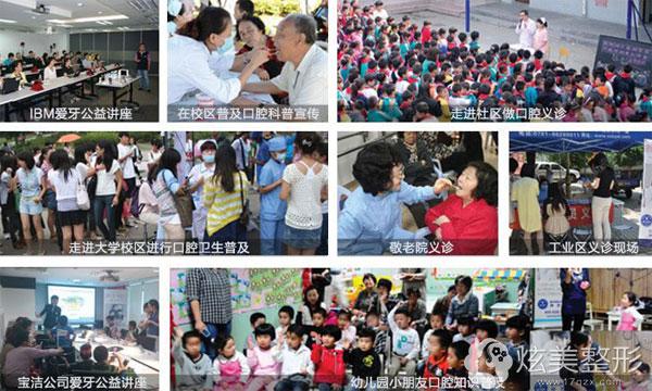 上海拜博口腔热衷于公益活动