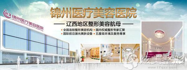 锦州锦美医疗美容医院擅长脱毛的正规专业医院