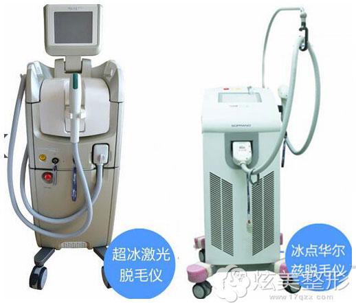 锦州医疗美容推荐两种脱毛仪器
