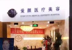 北京爱颜国际医疗美容医院