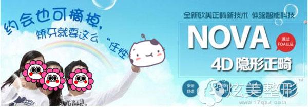 深圳希思矫正牙齿新科技NOVA 4D隐形正畸