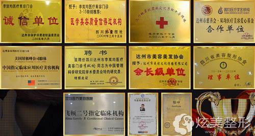 达州双均整形医院获得荣誉认证