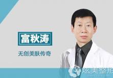 特邀专家富秋涛用案例证明丹东晶馨整形医院祛斑怎么样