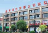 蚌埠国色整形医院怎么样?暑期整形优惠祛斑680元还可以分期