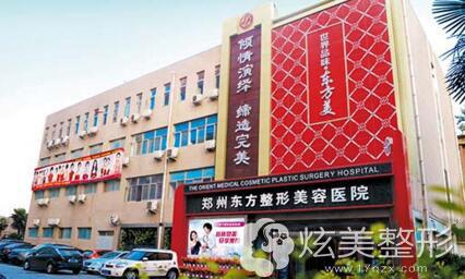 郑州东方整形医院外景图