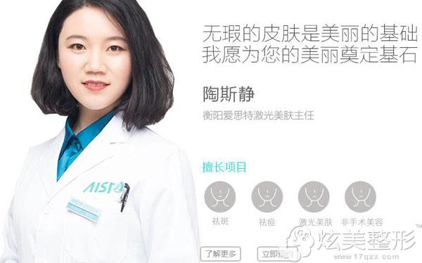 衡阳爱思特推荐美肤主任陶斯静