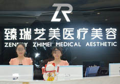 深圳臻瑞芝美医疗美容医院