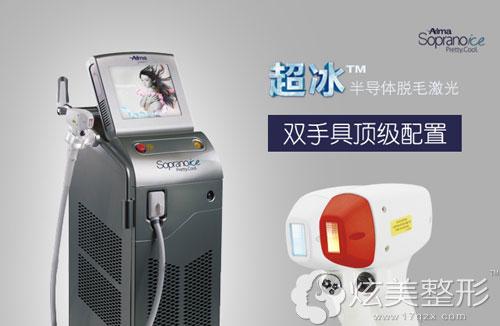 杭州第三人民医院皮肤科激光脱毛仪器