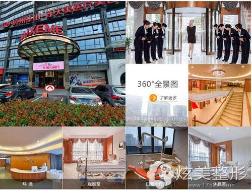 杭州华山医疗美容医院环境