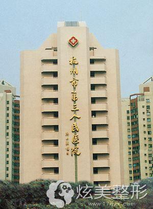 杭州市第三人民医院脱毛怎么样
