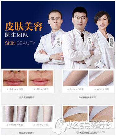 皮肤美容医生团队的杭州华山整形及脱毛案例