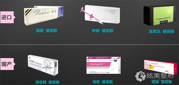 北京凯润婷整形玻尿酸品牌