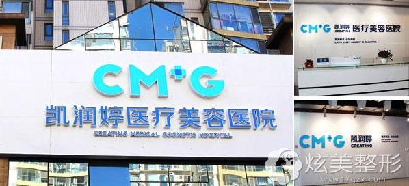 北京凯润婷整形医院环境图