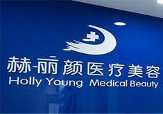 北京赫丽颜医疗美容医院