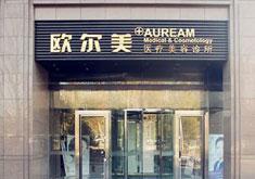 北京欧尔美医疗美容门诊部