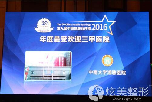 中南大学湘雅医院连续四年获评全国最受欢迎三甲医院