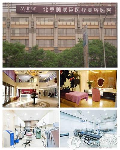 专业权威的北京美联臣整形医院