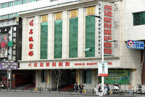 专业权威的济南名流整形美容医院