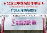 广州海峡口碑如何?8月整形优惠价格表0首付分期付款靠谱吗