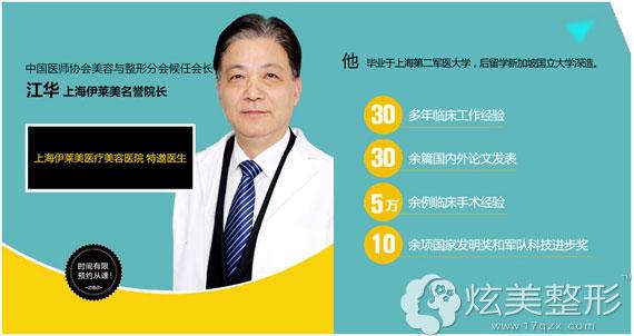 上海伊莱美整形医院江华专家