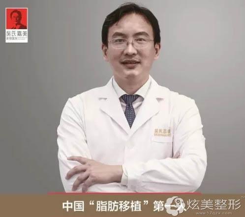 擅长自体脂肪移植的昆明吴氏嘉美整形专家鲁峰