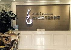深圳唯美星医疗整形医院