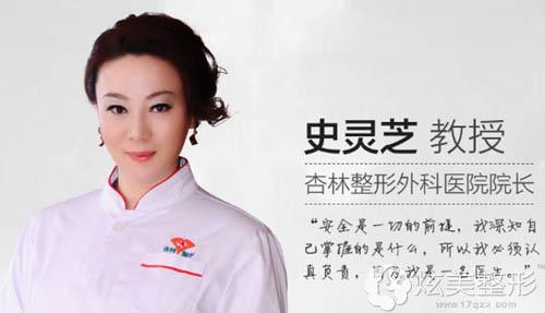 擅长胸部整形的沈阳杏林专家史灵芝