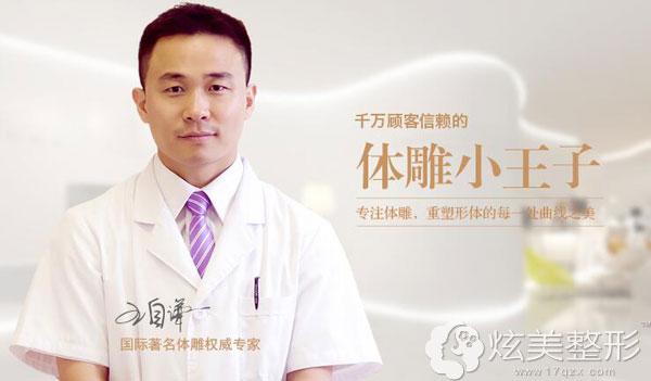 北京东方和谐整形自体脂肪丰胸专家王自谦