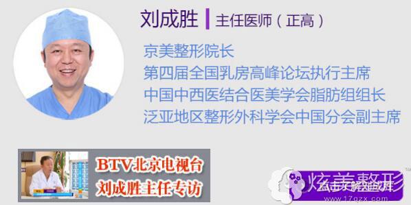 擅长自体脂肪隆胸的刘成胜专家