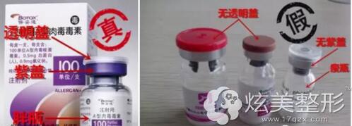 辨别肉毒素品牌的真伪看瓶子