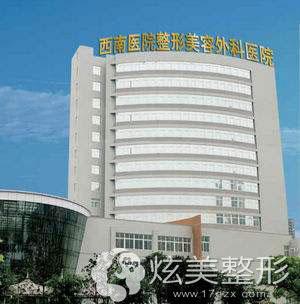 重庆西南整形医院
