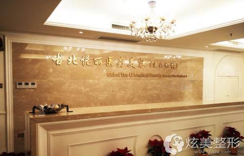环境优雅的上海古北悦丽整形医院