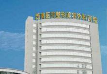 重庆西南医院整形科作为公立医院祛疤哪个专家好?求案例效果