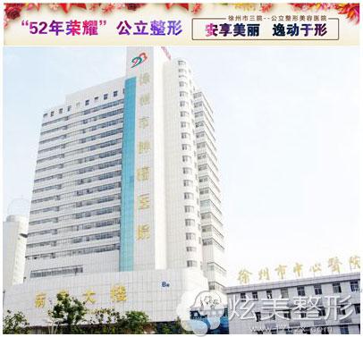 公立医院徐州市三院整形美容中心