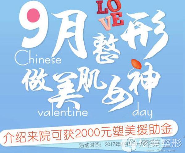 徐州市三院整形美容中心九月优惠价格表
