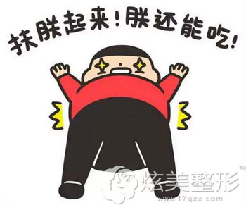 贴秋膘长胖漫画