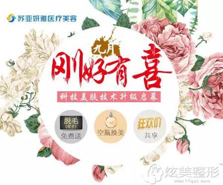 广州苏亚妍雅整形9月优惠活动
