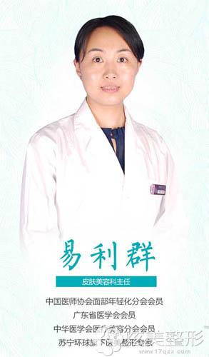 擅长激光美肤的广州苏亚妍雅专家易利群