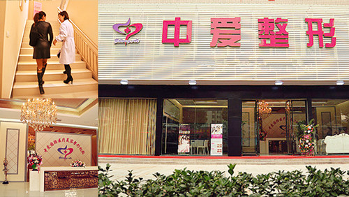 环境优雅的荆州中爱整形医院