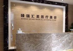 北京臻瑞汇美医疗美容医院