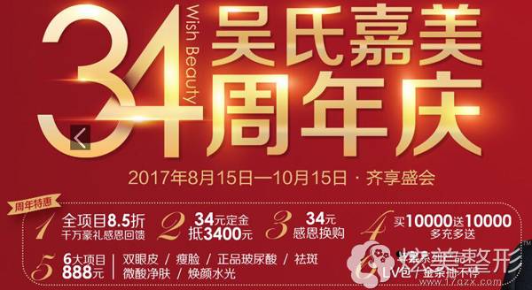 吴氏嘉美fun88体育备用34周年庆优惠活动