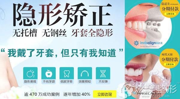 佛山拜博口腔隐形矫正技术全面终结畸形牙