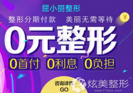 郑州屈小丽整形能0首付、0利息分期付款