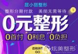 郑州屈小丽整形能0首付分期付款吗?都涵盖哪些项目