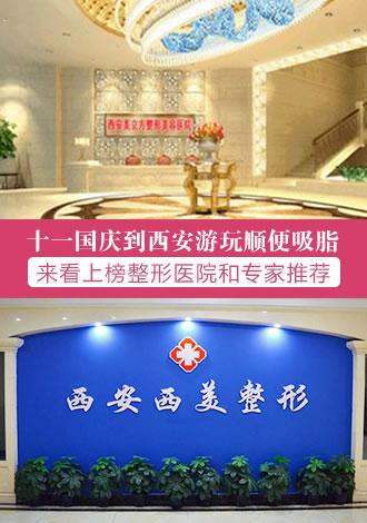 十一国庆到西安游玩顺便吸脂,来看上榜整形医院和专家推荐